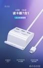 綠聯USB3.0分線器SD卡讀卡器多合一筆記本電腦高速加長hub 洛小仙女鞋