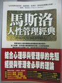 【書寶二手書T1/財經企管_NGF】馬斯洛人性管理經典_李美華, 馬斯洛