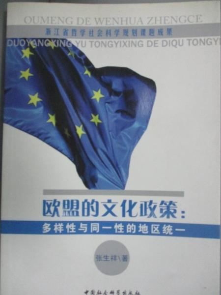 【書寶二手書T8/歷史_JAB】歐盟的文化政策︰多樣性與同一性的地區統一_張生祥