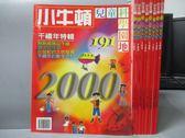 【書寶二手書T3/少年童書_RCO】小牛頓_191~199期間_共9本合售_千禧年特輯等