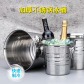 百暢餐飲酒吧KTV用品不銹鋼冰桶香檳桶紅酒桶啤酒桶吐酒桶冰塊桶 MKS小宅女