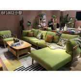[紅蘋果傢俱]MSY-1802-1 L型沙發 休閒椅 茶几 布沙發 實木 簡約 現代 北歐風