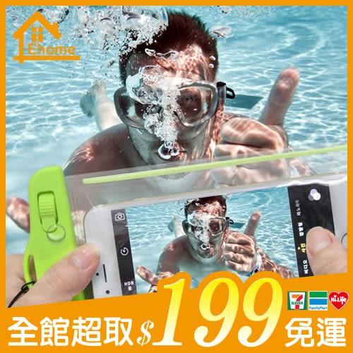 ✤宜家✤6吋夜光手機防水袋 衝浪游泳 相機專用防水袋 螢光邊條