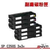 【3黑3彩】SHINTI RICOH SP C250S 彩 副廠環保碳粉匣 適用C261DNw/C261SFNw