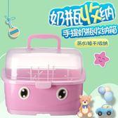 寶寶奶瓶收納箱盒便攜式大號嬰兒餐具儲存盒瀝水防塵晾乾架奶粉盒 任選1件享8折