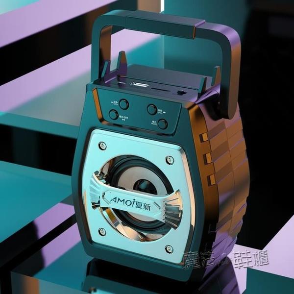 夏新藍芽音箱大音量戶外便攜式小型家用無線廣場舞音響u盤插卡 魔法鞋櫃