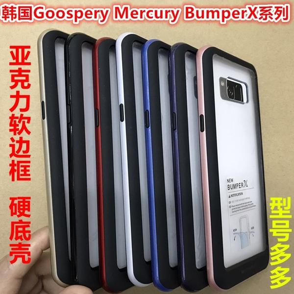 88柑仔店----Mercury BumperX三星s9 s9plus s8 s8plus亞克力軟邊硬底手機殼NOTE8.9