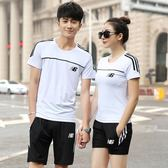 緊身衣 運動套裝男短袖T恤五分褲健身服女夏休閒薄款透氣情侶跑步運動服