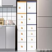 衛生間夾縫收納櫃30cm抽屜式儲物櫃廚房零食櫃子窄縫隙置物架塑料 NMS蘿莉新品