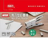 利百代 WRM210剪刀型訂書機