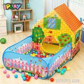 iplay 兒童帳篷男孩寶寶室內戶外玩具游戲屋公主女孩家用海洋球池 YDL