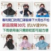【雨晴牌-專利開口全罩護頸防雨口罩】檢驗抗UV達99%超防曬 防豪大雨 開口透氣 送單片裝口罩*20片
