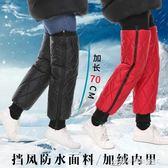 電動車護膝冬季摩托車保暖護腿防寒加長戶外騎行擋風加絨男女通用 酷斯特數位3c
