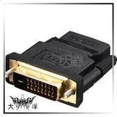 ◤大洋國際電子◢ PX大通 HDMI轉DVI影音轉接頭 HDMI(母) to DVI(24+1公) CA-103