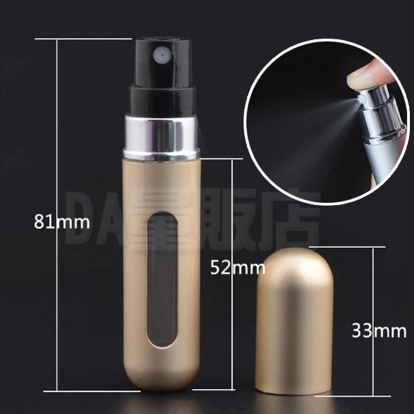 香水攜帶瓶 香水瓶 分裝瓶 5ml 鋁製噴瓶 填充式 噴霧瓶 隨身瓶 香水罐 分裝瓶 底部填充 顏色隨機