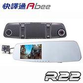 Abee快譯通後視鏡型雙鏡頭行車紀錄器 R22