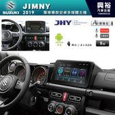 【JHY】2019年SUZUKI JIMNY專用9吋螢幕A23系列安卓多媒體主機*雙聲控+藍芽+導航+安卓