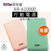 BSTar 貝仕達 AR-A10000 行動電源 認證合格 大容量 移動式電源 薄荷綠 粉紅 馬卡龍 華碩3 iPhone 7 Plus