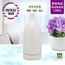 【NOW娜奧】Now Foods 超音波豐笛陶瓷精油香氛器 100ml ~7483 ~現貨