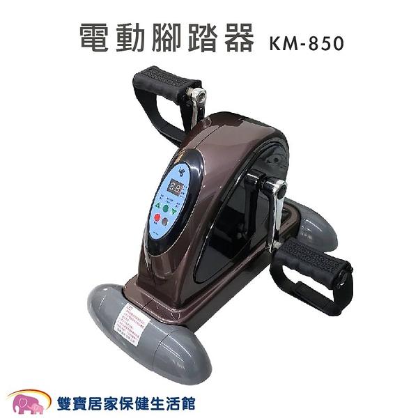 電動腳踏器 手足健身車 KM-850 第二代腳踏復健器 KM850