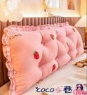 熱賣靠背枕 韓版全棉床頭靠墊軟包可拆洗床上臥室護腰大靠背沙發長靠枕床靠背LX coco