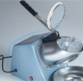 碎冰機 天喜碎冰機商用奶茶店刨冰機家用小型電動沙冰機大功率雙刀冰沙機JD 220V 伊蘿鞋包