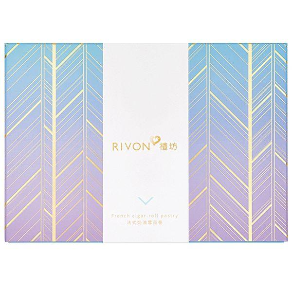 禮坊Rivon-法式奶油雪茄捲 20入 禮盒 (宅配賣場)