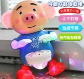電動玩具 抖音小豬電動機器人兒童玩具男寶寶1-2周歲3女孩跳舞海草舞萌萌豬 俏腳丫