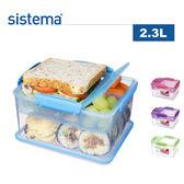 【sistema】 紐西蘭進口攜便式隔層吐司保鮮盒2.3L (顏色隨機)