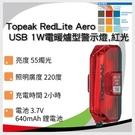 Topeak RedLite Aero ...