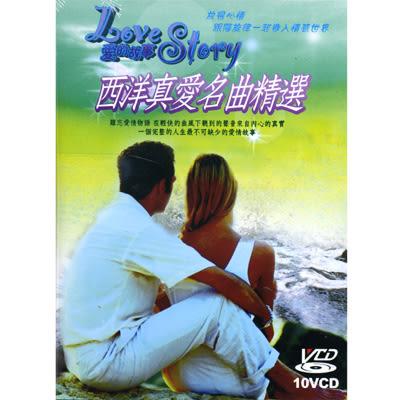 愛的故事-西洋真愛名曲精選VCD (10片裝)