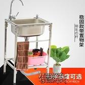 洗碗池 簡易置物不銹鋼加厚簡易水槽單槽大單槽帶支架水盆洗菜盆洗碗池架【全館免運】