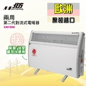 豬頭電器(^OO^) - 北方 第二代對流式電暖器、房間浴室兩用【CN1500 / CH1501】歐洲原裝哦♡