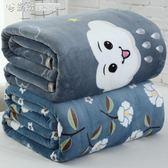 毛毯 冬季宿舍學生珊瑚絨毯子法蘭絨毛毯被子蓋毯雙人單人保暖加厚床單 「繽紛創意家居」