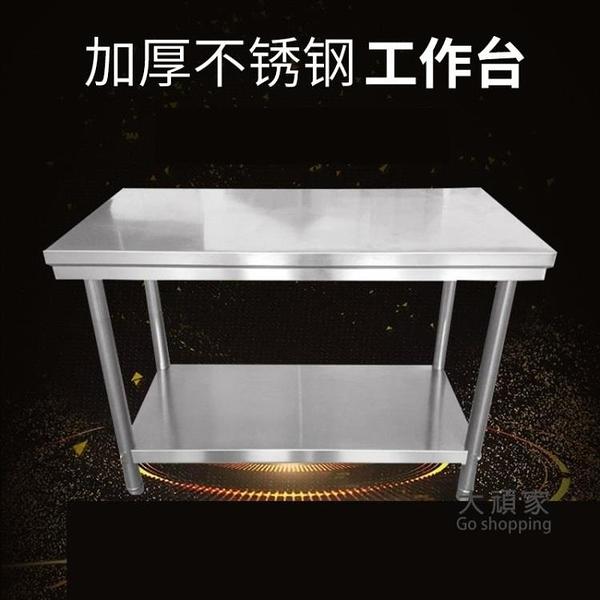 不鏽鋼工作台 加厚不鏽鋼雙層工作台桌子操作台廚房酒店雙層三層打包台打荷台 廚房用品T