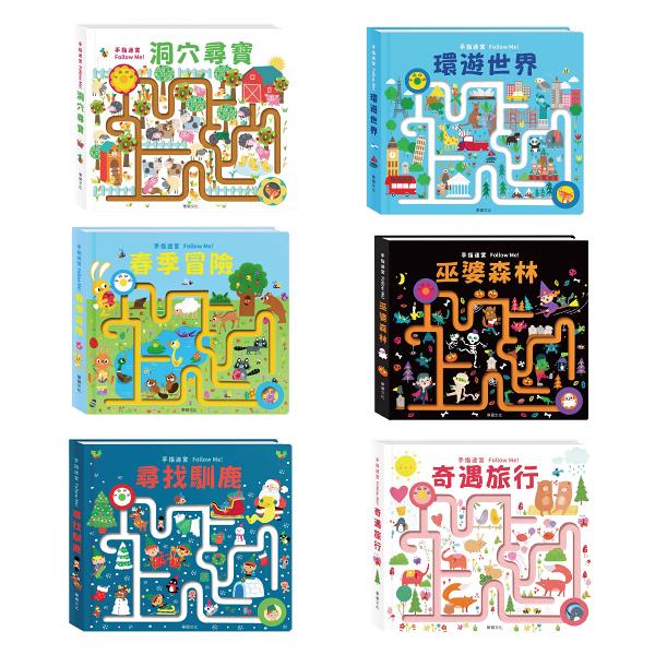 華碩文化 手指迷宮FOLLOW ME書系列 (6款可選)