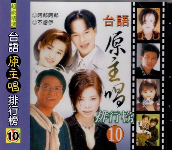 台語原主唱排行榜 第10輯 CD (音樂影片購)