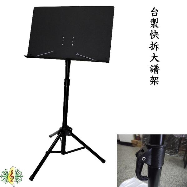 譜架 [網音樂城] 快拆 粗桿 無洞 大譜架 台製 台灣 製造 Music Stand