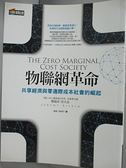 【書寶二手書T2/財經企管_JLA】物聯網革命_傑瑞米.里夫金