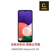 SAMSUNG Galaxy A22 64G 5G 空機 板橋實體門市 【吉盈數位商城】