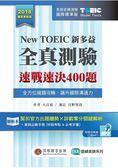 New TOEIC 新多益全真測驗:速戰速決 400 題(2書 1MP3 考前衝
