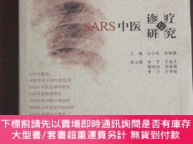 二手書博民逛書店罕見SARS中醫診療與研究Y234006 仝小林、許樹強 主編 河北教育出版社 出版2003
