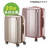 平價輕時尚行李箱 20吋 防爆拉鍊 可加大旅行箱 萬向靜音輪 掛包扣設計 633095-20 得意時袋