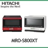 ~HITACHI 日立~31L 過熱水蒸氣烘烤微波爐MRO S800XT 買再送震動按摩槍