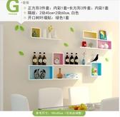 牆上置物架壁掛櫃創意格子隔板牆壁書架客廳臥室背景牆裝飾架書架【G套餐】