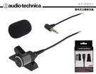 《飛翔無線》audio-technica 鐵三角 AT-9901 領夾式立體麥克風〔會議錄音 領袖夾〕AT9901