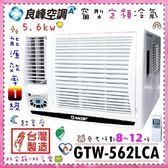 【良峰】CSPF機種  5.6kw 8-10坪 窗型定頻冷專 藍波防鏽《GTW-562LCA》台灣製全機3年保固