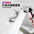 洗臉池盆水龍頭外接蓮蓬頭手持過濾伸縮小噴頭