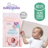 加拿大 BabyWorks 幼兒成長舒眠枕 / 枕套組合 (2色可選)