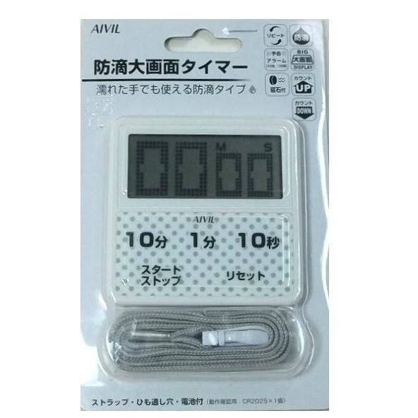 日本 AIVIL 計時器T-163 防水大營幕-白色 (附電磁、背帶)